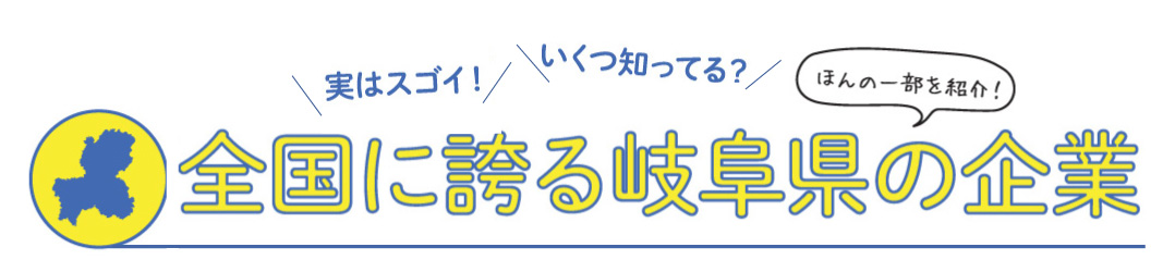 いくつ知ってる?実はスゴイ!全国に誇る岐阜県の企業。ほんの一部を紹介