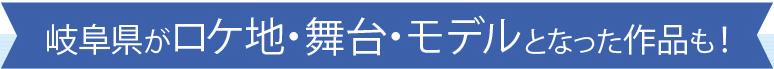 岐阜県がロケ地・舞台・モデルとなった作品も