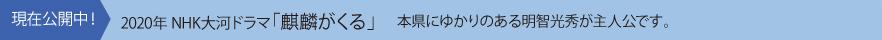 製作決定。2020年NHK大河ドラマ「麒麟がくる」 本県にゆかりのある明智光秀が主人公です。