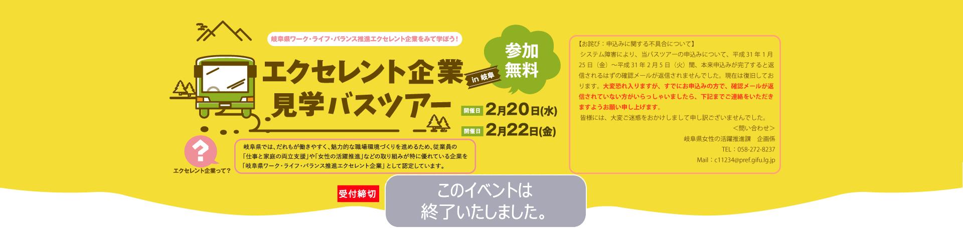 岐阜県ワーク・ライフ・バランス推進エクセレント企業をみて学ぼう!企業見学バスツアー
