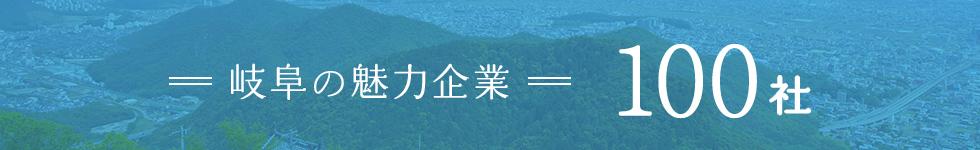 岐阜の魅力企業100す社