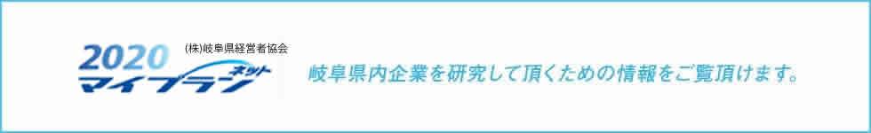 2018マイプランネット:岐阜県内企業を研究して頂くための情報をご覧頂けます。