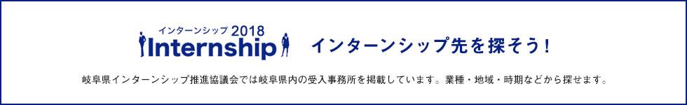 インターンシップ先を探そう!岐阜県インターンシップ推進協議会では岐阜県内の受入事務所を掲載しています。業種・地域・時期などから探せます。