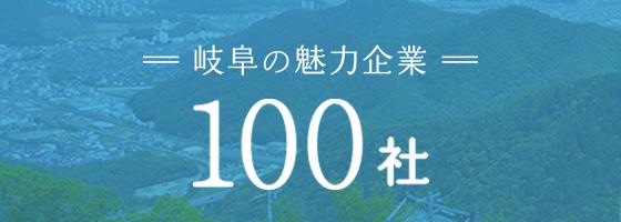 岐阜の魅力企業100社
