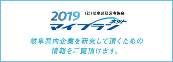 2019マイプランネット:岐阜県内企業を研究して頂くための情報をご覧頂けます。