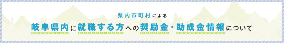 県内市町村による 岐阜県内に就職する方への奨励金・助成金情報について