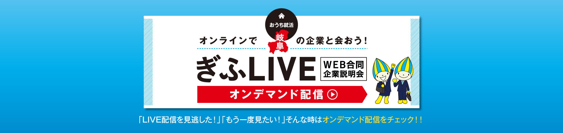 2021年卒向け!オンラインで岐阜の企業と会おう!ぎふLIVE。WEB合同企業説明会。見逃してもオンデマンド配信で動画を見ることが出来ます。