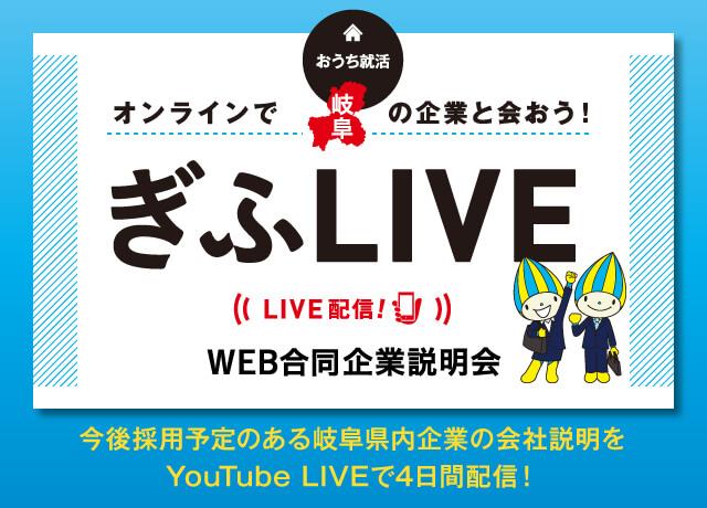 2021年卒向け!オンラインで岐阜の企業と会おう!ぎふLIVE。WEB合同企業説明会。今後採用予定のある岐阜県内企業の会社説明をYoutubeLiveで4日間配信。
