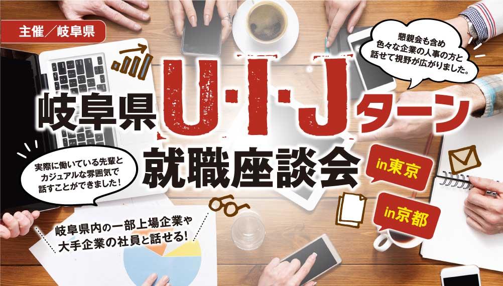 主催/岐阜県 岐阜県U・I・Jターン就職座談会in東京。懇親会も含め色々な企業の人事の方と話せて視野が広がりました。実際に働いている先輩とカジュアルな雰囲気で話すことができました!岐阜県内の一部上場企業や ・大手企業の社員と話せる!