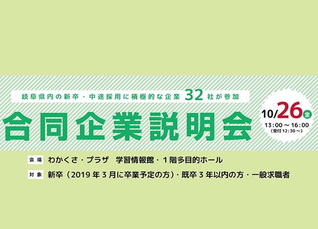 岐阜県内の新卒・中途採用に積極的な企業6社が参加。合同企業説明会10月26日