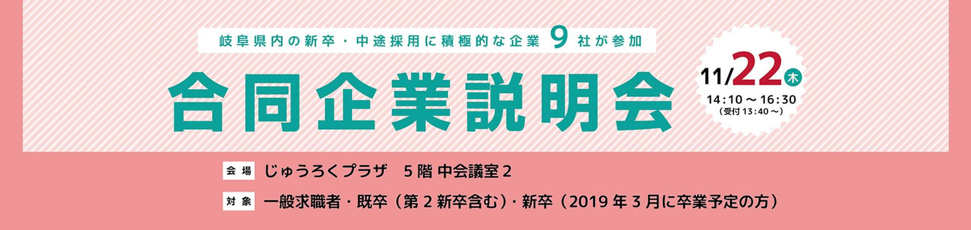 岐阜県内の新卒・中途採用に積極的な企業6社が参加。合同企業説明会11月22日