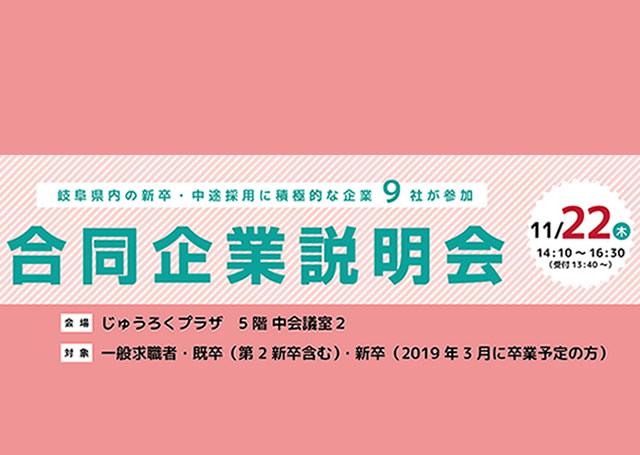 岐阜県内の新卒・中途採用に積極的な企業7社が参加。合同企業説明会1月25日