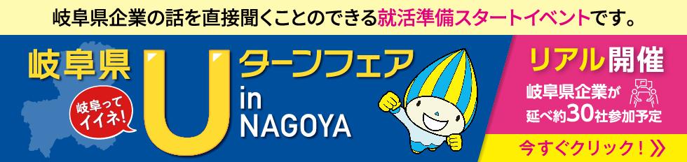 岐阜県Uターンフェアin Nagoya(2回開催)ウインクあいち