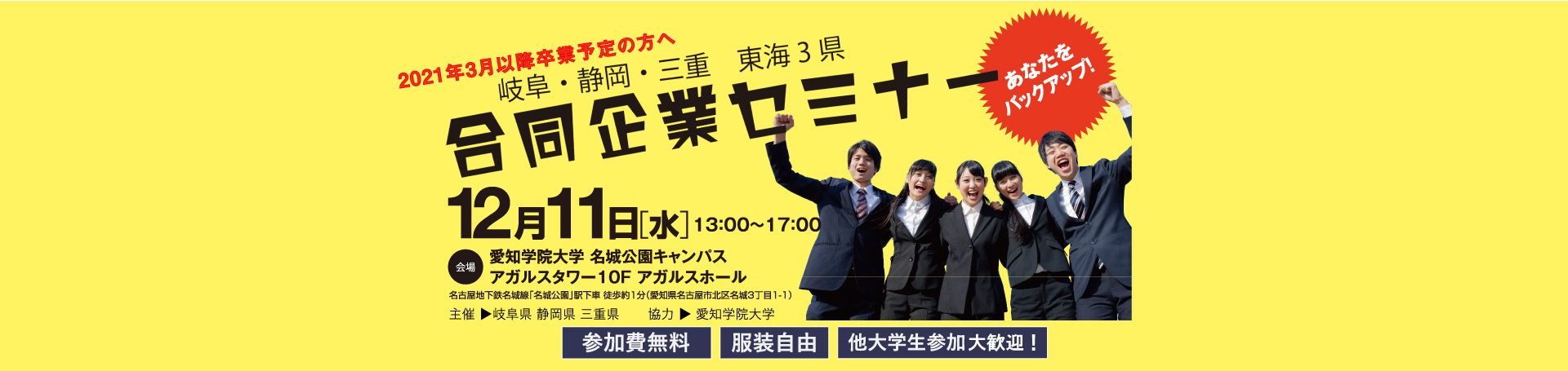 2021年3月以降卒業予定の方へ、岐阜・静岡・三重 東海3県合同企業セミナー