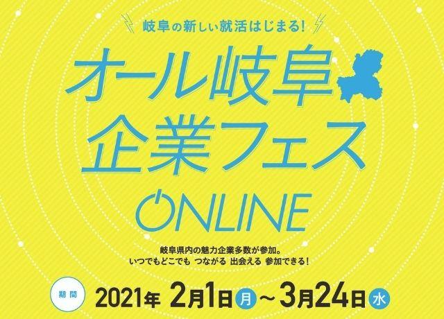 オール岐阜企業フェスオンライン