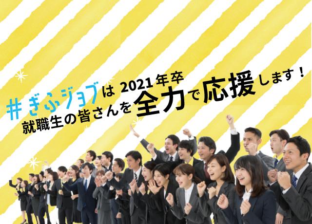ジンチャレ!は2021年卒就活生の皆様を応援します。