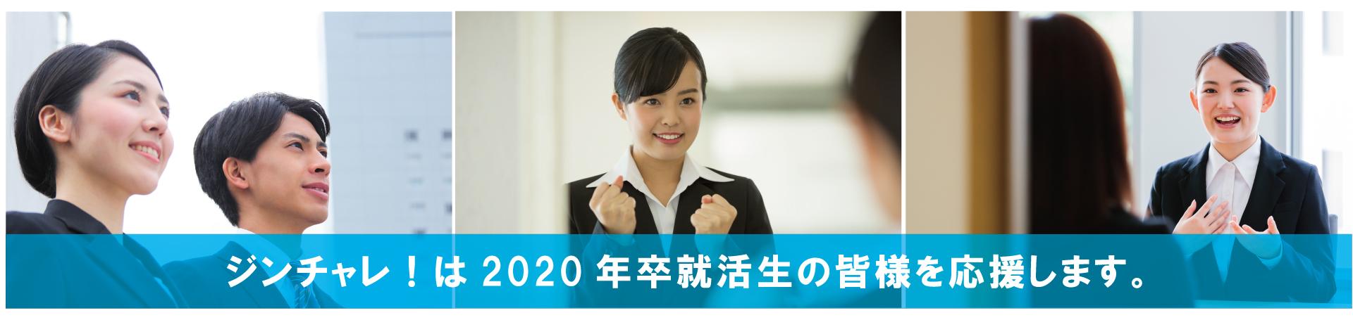 ジンチャレ!は2020年卒就活生の皆様を応援します。