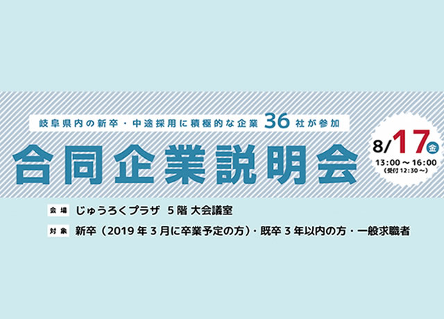 岐阜県内の新卒・中途採用に積極的な企業36社が参加 合同企業説明会