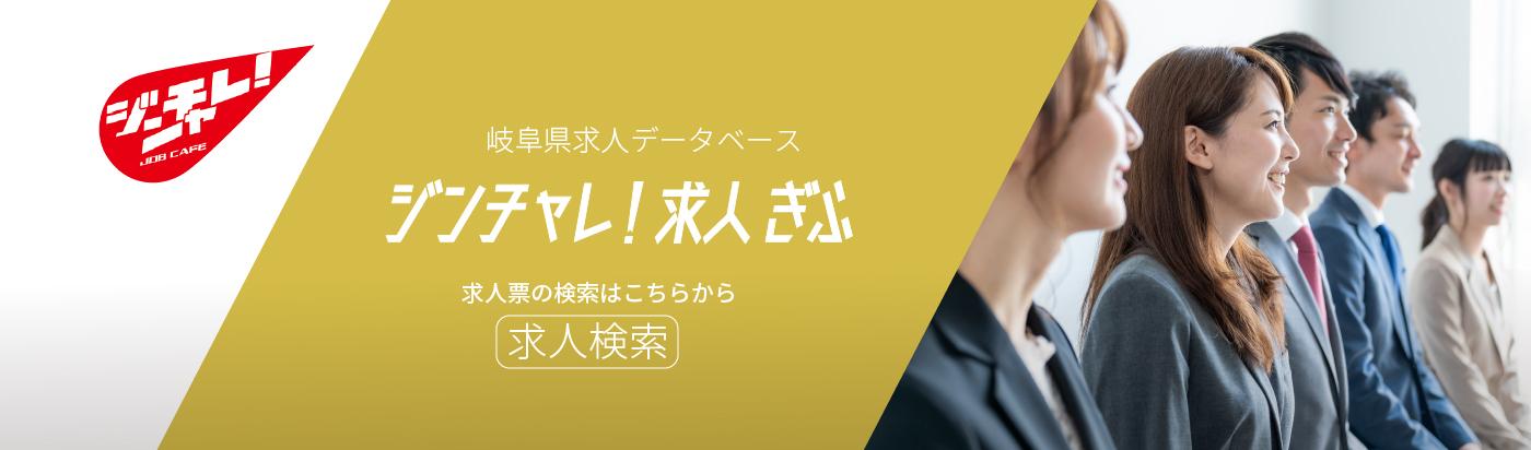 岐阜県求人データベース 求人ぎふ 求人登録