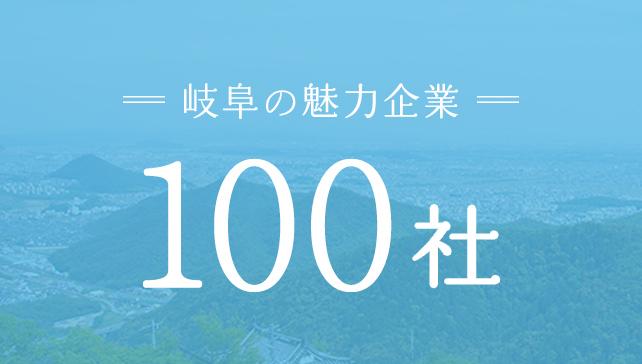 岐阜の魅力企業 100社