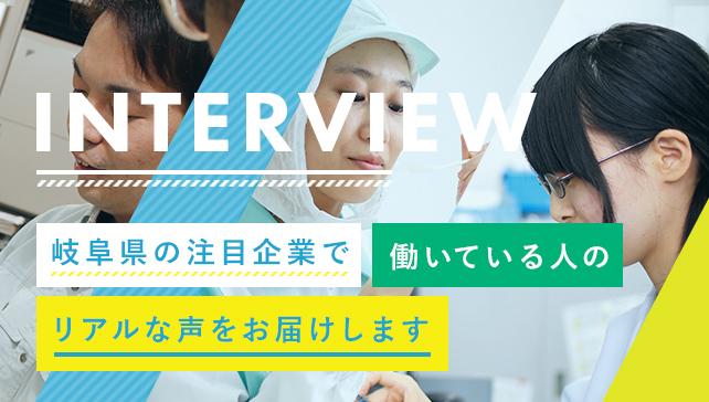 interview 岐阜の注目企業で働いている人のリアルな声をお届けします!!