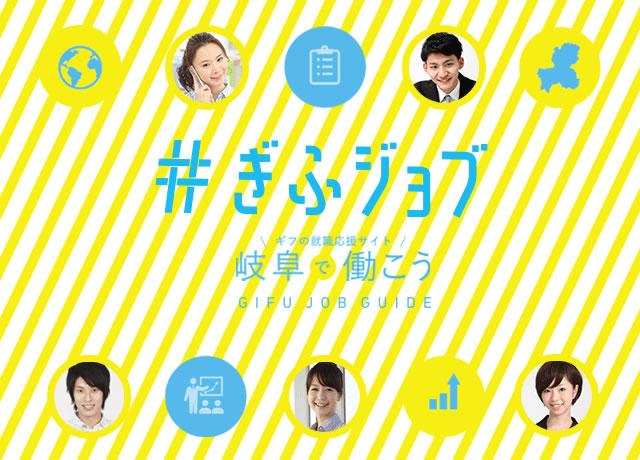 ギフの就職応援サイト岐阜で働こう GIFU JOB GUIDE