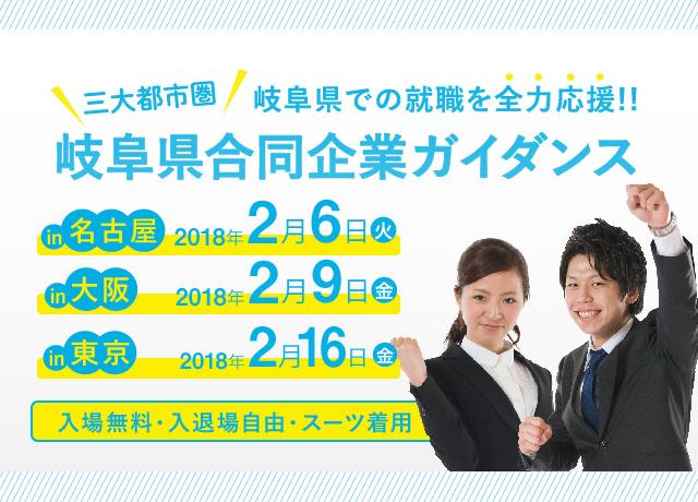 岐阜県合同企業ガイダンス