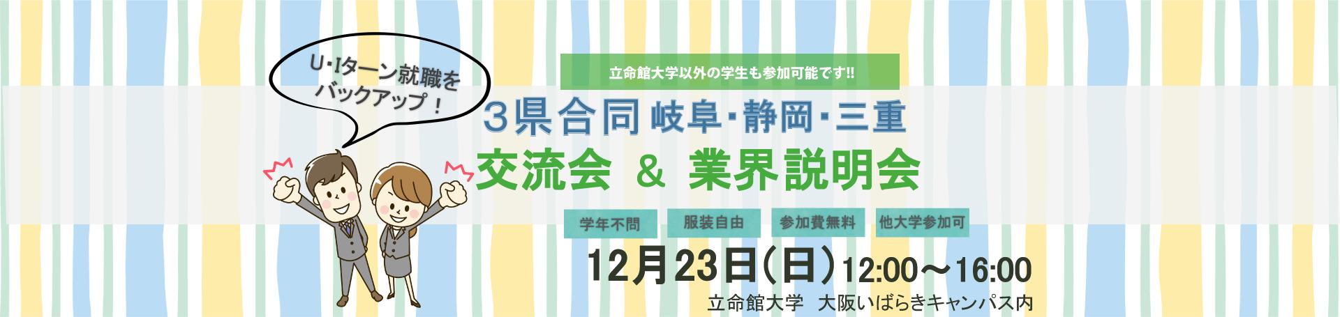 U・Iターン就職をバックアップ。立命館大学以外の学生も参加可能です。3県合同岐阜・静岡・三重 交流会&業界説明会
