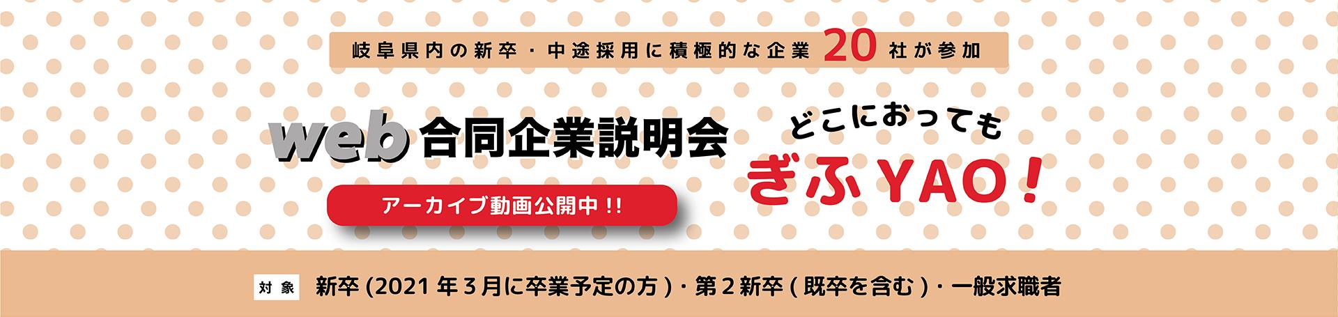 10月Web合同企業説明会