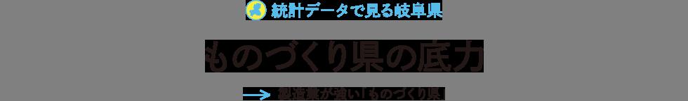 統計データで見る岐阜県 ものづくり県の底力 →製造業が強い「ものづくり県」