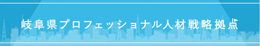 岐阜県プロフェッショナル人材センター