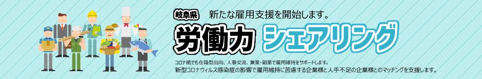 新たな雇用支援を開始します。岐阜県労働力シェアリング