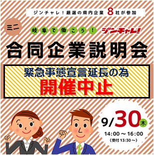 9月30日 合同企業説明会